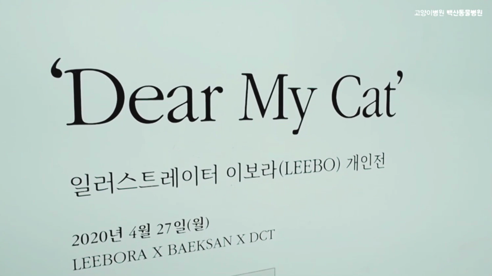 [mix]DearMyCat_랜선전시회.mp4_000094861.png