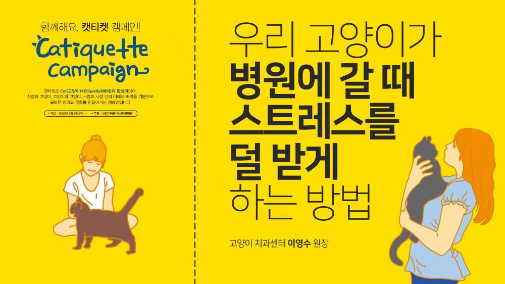 2020캣티켓캠페인_최종제작.mp4_000017951.png