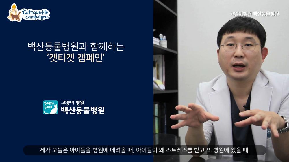 2020캣티켓캠페인_최종제작.mp4_000851685.png